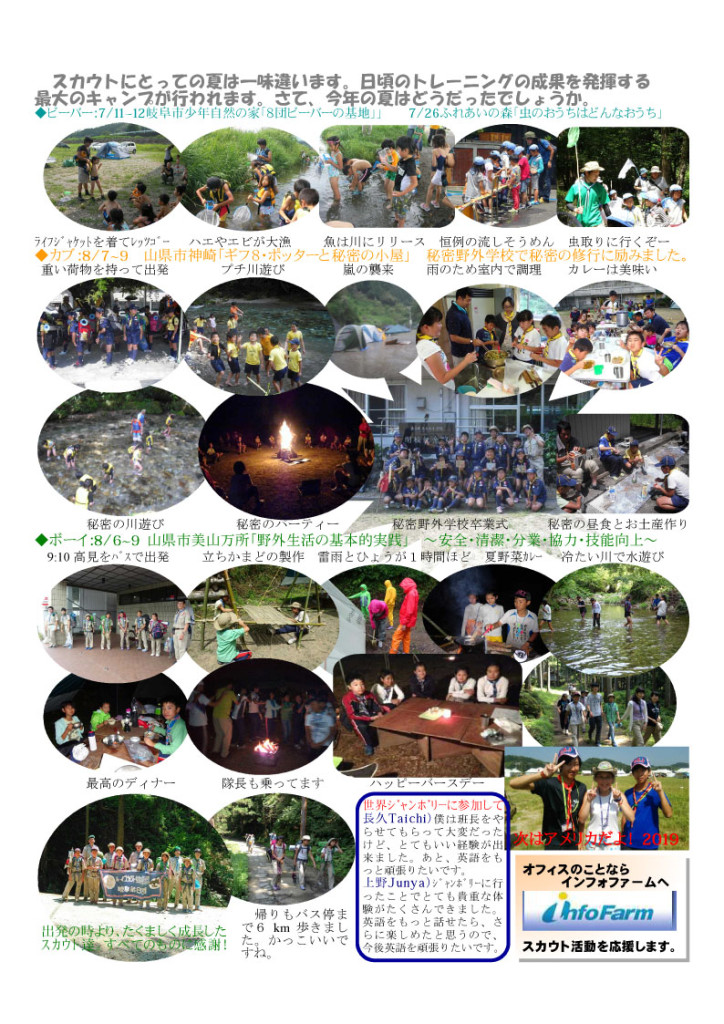 2015_August2