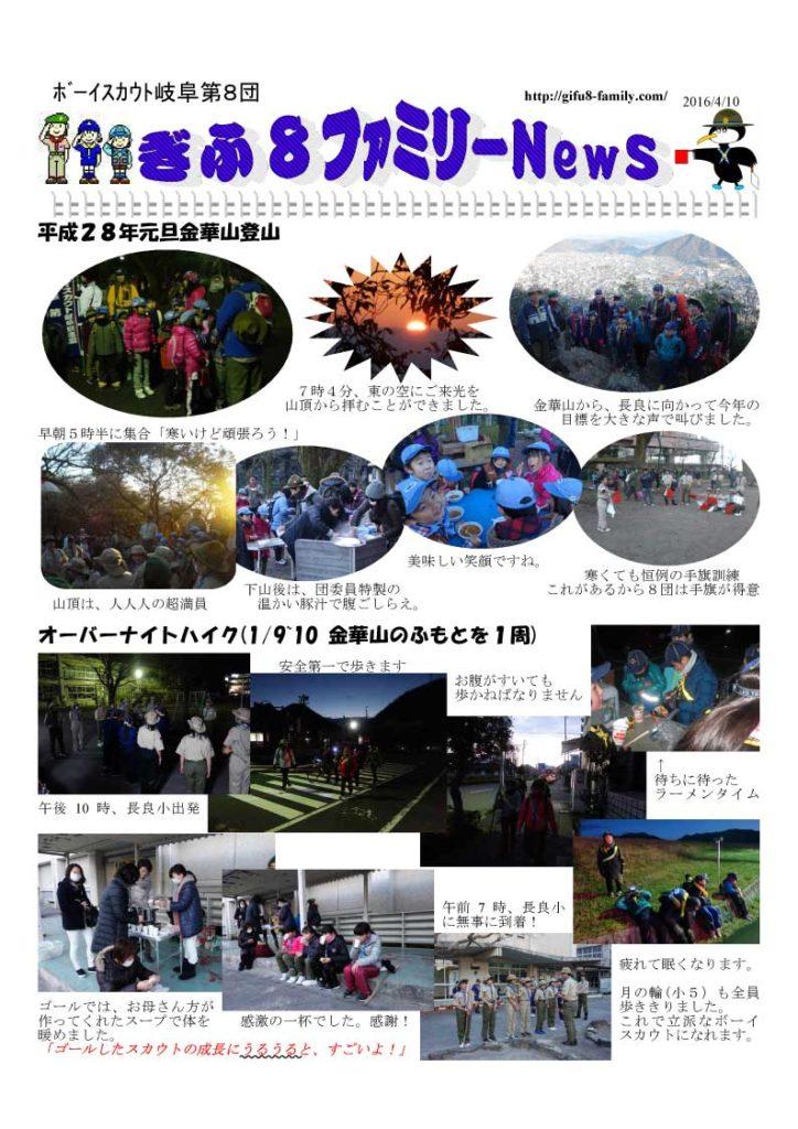 2016_April1