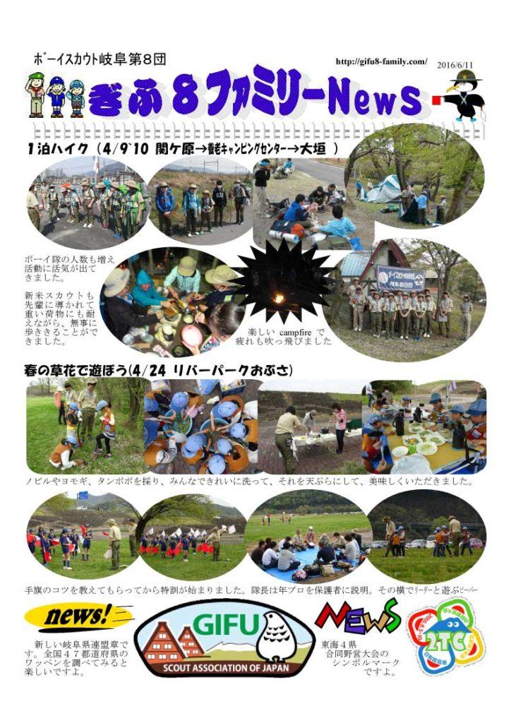 2016_June1