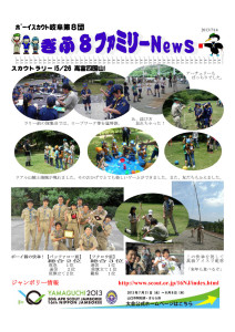 July_2013-1
