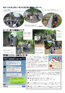 July_2013-2